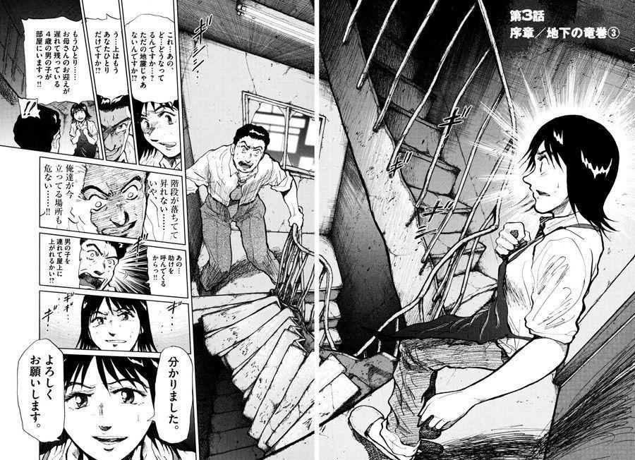 Tokihiko Ishiki, Manga-Illustration zu Nippon Chinbotsu, Tokyo, 2006–2009, basierend auf dem Roman von Sakyou Komatsu Band 1, Im Stiegenhaus während eines starken Erdbebens, Detail © Tokihito Ishiki.